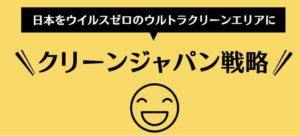 日本式ロックダウンを応援しています。