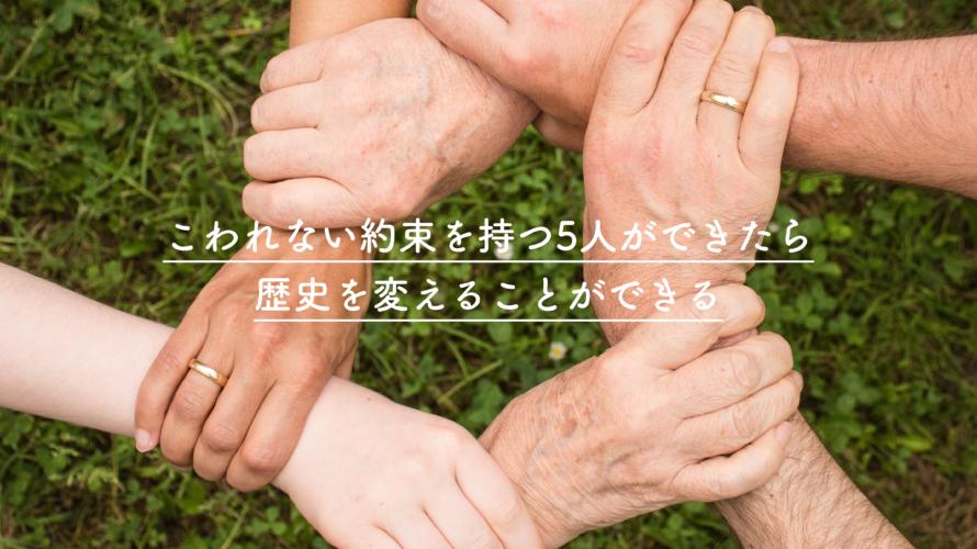 こわれない約束を持つ5人(令和哲学カフェ#50)