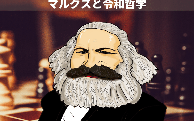 マルクス/令和哲学カフェ#111