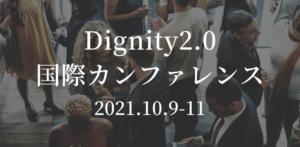 Dignity2.0国際カンファレンス