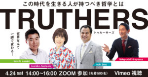 TRUTHERS〜「真実」を主張する人たち〜
