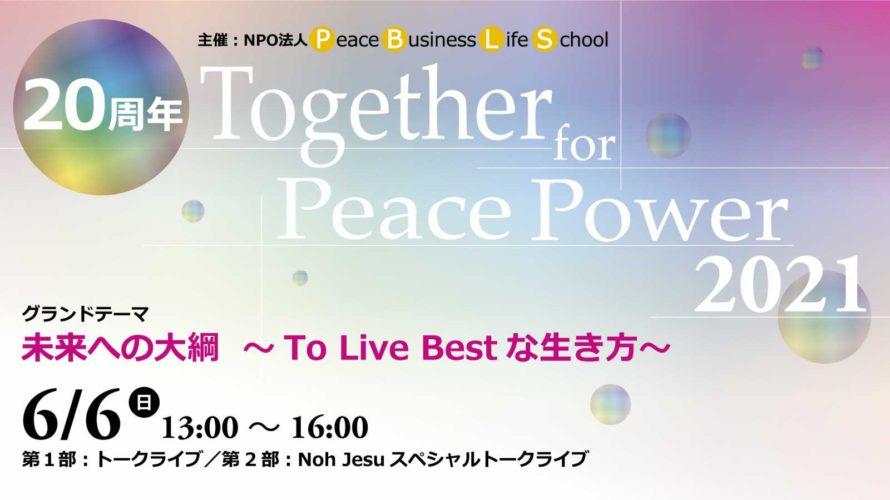 平和は 名詞ではなく「動詞」