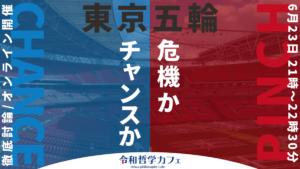 スペシャル企画『東京五輪は危機かチャンスか徹底討論❗️』