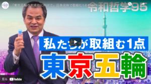 東京オリンピックまで13日!