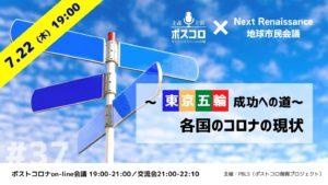 東京五輪を開催する日本文明の挑戦