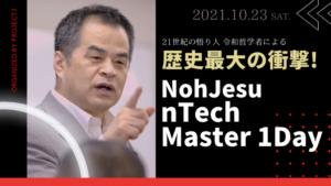 歴史最大の衝撃!10.23NohJesuマスター1day!
