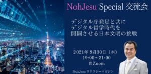 令和哲学者・デジタル哲学ノジェス