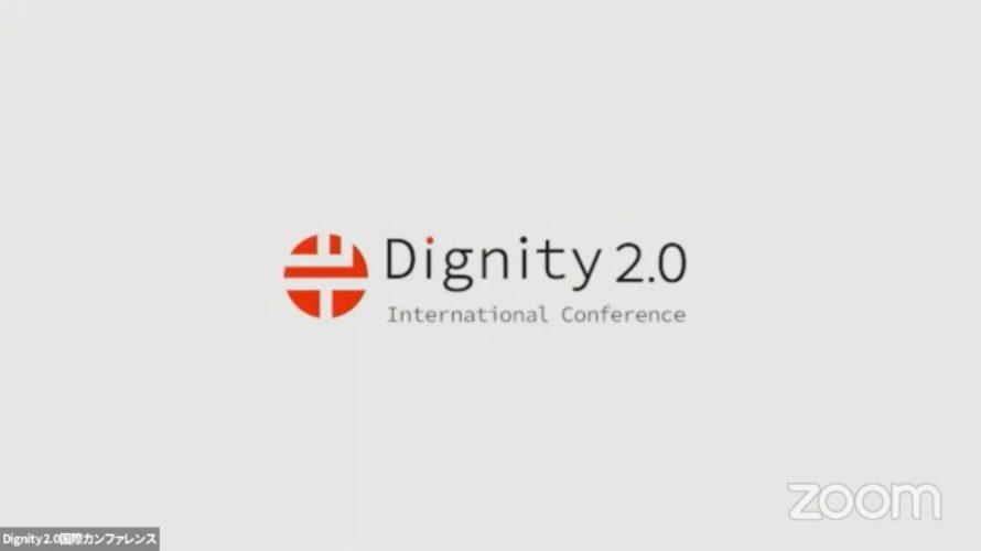 Dignity2.0国際カンファレンス 閉会式
