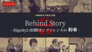 「Behind Story」